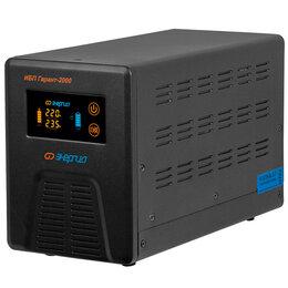 Источники бесперебойного питания, сетевые фильтры - Инвертор Энергия ИБП Гарант-2000, 0