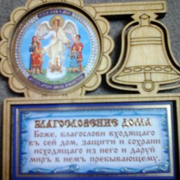 Иконы - Икона с молитвой благословение дома, 0