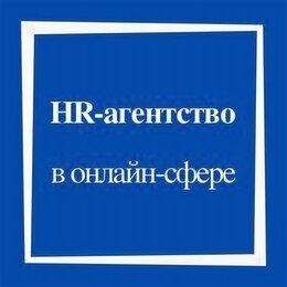 Менеджеры - Менеджер отдела продаж (удаленно), 0