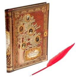 Книги в аудио и электронном формате - Родословная книга с пером «Семейная летопись», 30 листов, 24,5 х 29,2 см, 0