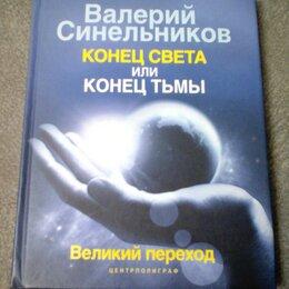 """Прочее - книга""""Конец света или конец тьмы. великий переход""""Валерий Синельников, 0"""