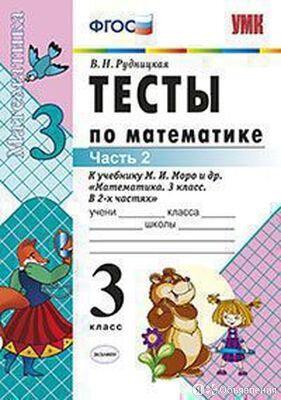 Тесты по математике 3кл Рудницкая (к Моро) Ч2 по цене 107₽ - Учебные пособия, фото 0