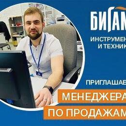 Специалисты - Менеджер по работе с корпоративными клиентами г. Москва Варшавское шоссе, 0