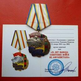 Жетоны, медали и значки - Россия Памятный знак 25 лет вывода советских войск из Афганистана, 0