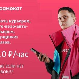 """Курьеры - Курьер сервиса """"Самокат"""", 0"""