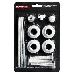 Аксессуары для радиаторов - Вентиль  Rommer 13 в 1 (RAL9016) 1/2 (6908600633151(97429)), 0
