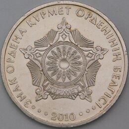 Монеты - Казахстан 50 тенге 2010 Курмет орден арт. 23770, 0