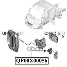 Защелки и завертки - Скоба Замка QUATTRO FRENI арт. QF00X00056, 0