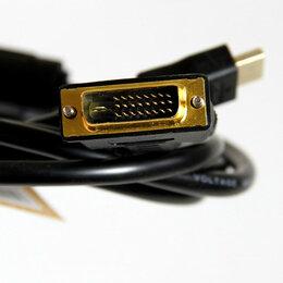 Кабели и разъемы - Кабель VCOM HDMI-DVI 3м TVCOM LCG135F-3M, 0