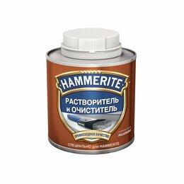 Растворители - растворитель и очиститель hammerite 0,25л, 0