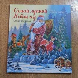 Детская литература - Книга детская Самый лучший Новый год Стихи для детей сборник рисунки Зарубин, 0