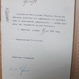 Документы - бумага правителя канцелярии Саратовского Губернатора, 1908 год, 0