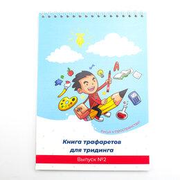 Журналы и газеты - Книга трафаретов для 3Динга, Выпуск 2, 0