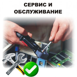 Ремонт и монтаж товаров -  Обслуживание контрольно кассовой техники, 0