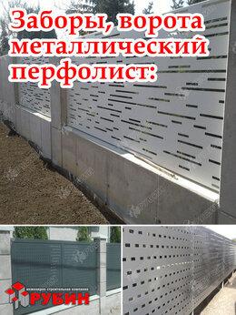 Заборы и ворота - Заборы, ворота из  металлического перфолиста:, 0
