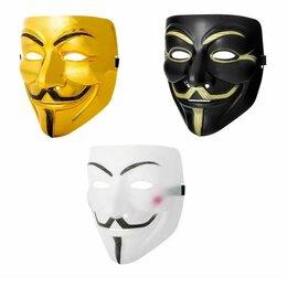 Карнавальные и театральные костюмы - Маска Анонимуса (Гая Фокса) новая, 0