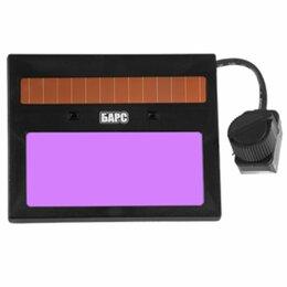 Светофильтры и стекла - Автоматический светофильтр Барс АСФ-507 9-13 DIN, 0