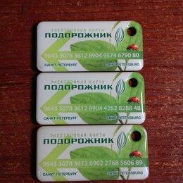 Брелоки и ключницы - Проездной подорожник брелок санкт-петербург, 0