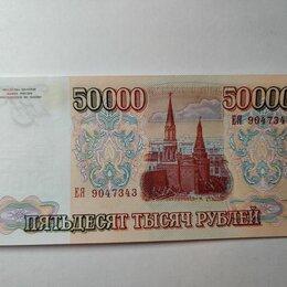 Банкноты - 50000 рублей 1993 модификация 1994, 0