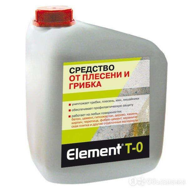 средство от плесени и грибка элемент т-0 0,5л по цене 140₽ - Антисептики, фото 0