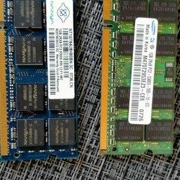 Прочие комплектующие -  Оперативную память для ноутбуков, 0
