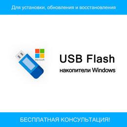 Программное обеспечение - Создание установочных USB c Windows (7/8/10/11), 0