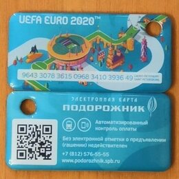 Коллекционные карточки - Подорожник Евро 2020 Санкт-Петербург, 0