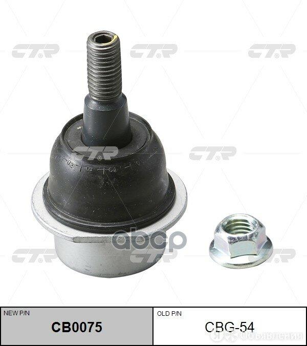 Опора Шаровая Cadillac Cts Ii/Srx/Sts Пер.Подв.Нижн. Ctr арт. CB0075 по цене 1700₽ - Подвеска и рулевое управление , фото 0