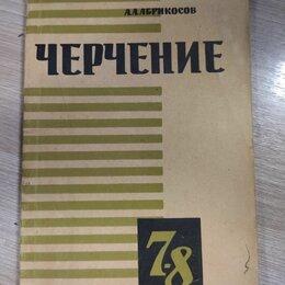 Наука и образование - Черчение 7-8 классы А. А. Абрикосов 1965 год, 0