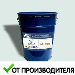 Краски - грунтовка ХС-010 по металлу антикоррозионная 20кг, 0