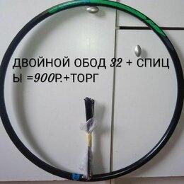 Обода и велосипедные колёса в сборе - Обод и спицы, 0