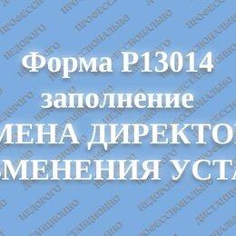 Финансы, бухгалтерия и юриспруденция - Р13014 заполнение дистанционно, 0