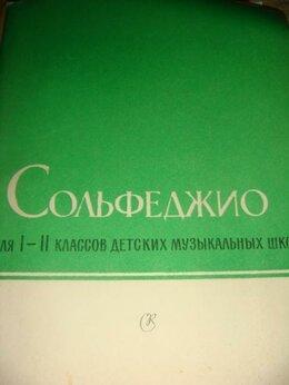 Искусство и культура - Сольфеджио для 1 2 кл дмш 1981 год, 0