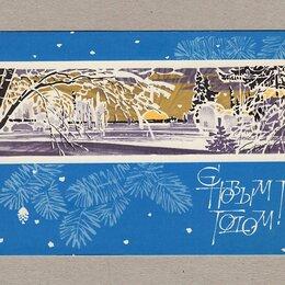 Открытки - Открытка СССР Новый год 1968 Чмаров чистая стиль графика восход солнце природа, 0