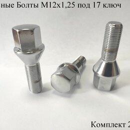 Шины, диски и комплектующие - Колесный болт М12х1,25 (55/28) Хром  ключ 17, 0