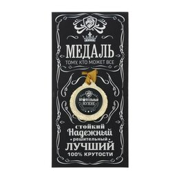 """Вещи - Медаль мужская """"Ох*ительный мужик"""", диам 4 см   3788555, 0"""