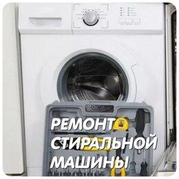 Ремонт и монтаж товаров - Ремонт стиральных машин. Мастер по ремонту стиральных и посудомоечных машин, 0