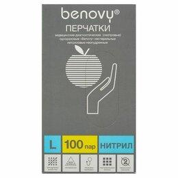 Средства индивидуальной защиты - Перчатки НИТРИЛ н/опудр, р-р L (100пар) текст на пальцах BENOVY, 0