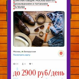Упаковщики - Комплектовщик одежды Москва Вахта с проживанием и питанием 15/30/60, 0