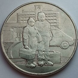 Монеты - 25 рублей 2020 м - медицинские работники (UNC), 0