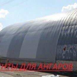 Тенты строительные - ПВХ тенты для ангаров., 0