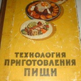 Дом, семья, досуг - Ковалев Технология приготовления пищи 1959 год, 0