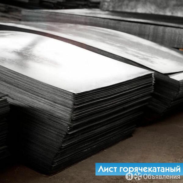 Лист стальной 1,5х1010х1900 мм 30х13 по цене 2500₽ - Металлопрокат, фото 0