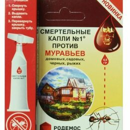 Средства от насекомых - Смертельные капли 4,5гр (против муравьев), 0