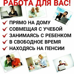 Консультанты - Удаленный консультант (работа за пк) , 0