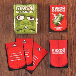 Настольные игры - Игра на объяснение слов «Бухой крокодил», 30 карт, 0