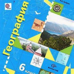 Учебные пособия - Учебник географии за 6 класс(Летягин) , 0