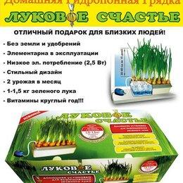 Аксессуары и средства для ухода за растениями - Домашний чудо выращиватель зелёного лука Луковое Счастье электрический, 0