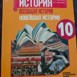 Учебные пособия - Учебник Всеобщая история Сороко-Цюпа 10 класс, 0