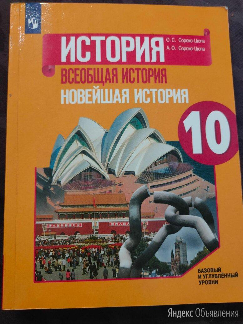Учебник Всеобщая история Сороко-Цюпа 10 класс по цене 400₽ - Учебные пособия, фото 0